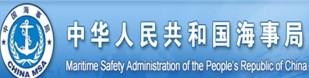 中华人民共和国海事局
